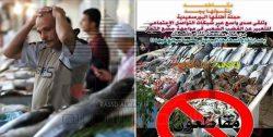 سيطرة حالة اللا بيع واللاشراء على أسواق السمك ببورسعيد