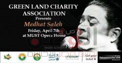 7 أبريل…مدحت صالح يستعد لحفل جامعه مصر