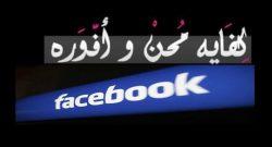 """الفيس بوك """" كفايه محن وافوره """""""