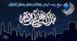 امساكية رمضان 2017-1438 ومواقيت الصلوات الخمس
