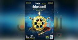 مهرجان الإسماعيلية الدولي للأفلام التسجيلية و القصيرة يهدي دورته 19 للقليوبي و فريد