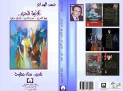 ثلاثية الأحزان بدار الأدباء غدا