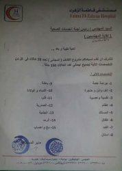 لجنه لخدمات الصحيه و الاجتماعية تبدأ مشروع الكشف المجانى للمهندسين بالإسكندرية.