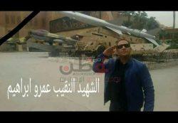 """عاجل…استشهاد النقيب """"عمرو ابراهيم"""" معاون مباحث ملوى بـ المنيا"""