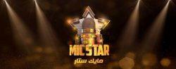 نجوم الفن والاعلام … يلبون دعوة '' the mic star'' على السحور