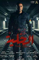 فيلم الخلية خارج المارثون السينمائي في عيد الفطر المبارك