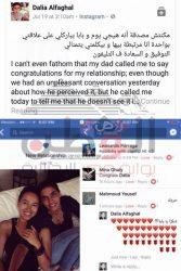 """زواج """"داليا الفغال"""" يثير جدلا بالاشمئزاز والاستفزاز بمواقع التواصل الاجتماعي"""