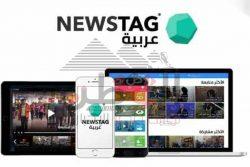 نيوزتاج عربية تطلق تجربة إخبارية فريدة لمتابعي الأخبار في العالم العربي