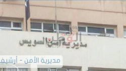 """مصرع شرطي وإصابة مأمور ورئيس مباحث قسم """"الأربعين"""" بالسويس"""
