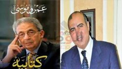 """مذكرات """"عمرو موسى"""""""