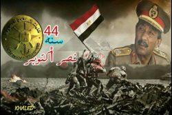 """""""اتحاد شباب مصر بالخارج"""" يهنيء الرئيس والشعب المصري بذكري انتصارات حرب أكتوبر المجيدة ."""