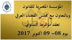 9 أكتوبر…انطلاق مؤتمر تكامليات الأقتصاد العربى المشترك