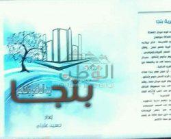 كتاب جديد بعنوان بنجا بين الماضى والحاضر للكاتب حسين العقيلى