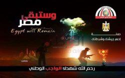 اتحاد شباب مصر بالخارج : يطلق (حملة ادعم جيشك وشرطتك )