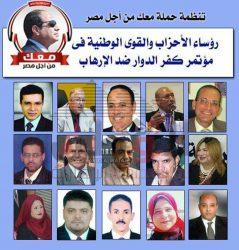 رؤساء الأحزاب فى مؤتمر حملة معك لمواجهة قوى الإرهاب