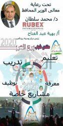 الملتقى الأول للشباب تحت رعاية محافظ الاسكندريه