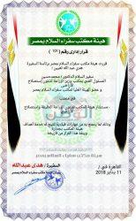 محمد حسين مستشار هيئة مكتب سفراء السلام لشؤون الزراعة النظيفة واستصلاح الأراضي