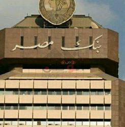 بنك مصر يعلن عن قطعة أرض فضاء للمزاد العلني بالدقهلية
