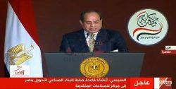 نص كلمة الرئيس السيسى خلال الجلسة الافتتاحية لمؤتمر حكاية وطن