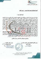 مجلس الشباب يطالب وزير العدل بتخصيص موظفين لتوكيلات مرشحى الرئاسة