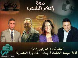 دار الأوبرا المصرية تستضيف ندوة إعلام الشعب الشهر القادم