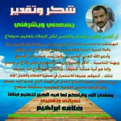 امنيه احمد عبود العوارى تفوز على مستوى الجمهوريه فى مسابقة النيل مستقبلنا