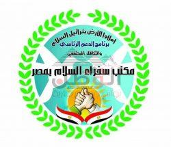 بيان هام من هيئة مكتب سفراء السلام بمصر