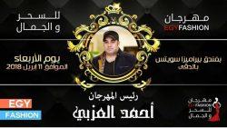 11 إبريل…انطلاق فعاليات مهرجان EGY FASHION للسحر والجمال بالقاهرة