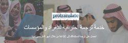 ترجمة مواقع انترنت احترافية