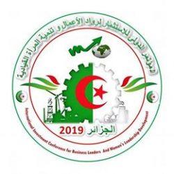 مؤتمر جزائرى دولى بقيادة نسائية