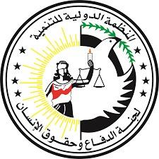 المنظمه الدوليه للتنميه وحقوق الانسان – فرع الاقصر