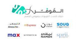 كوبون استرداد 20% على رحلات العربية للطيران من موقع الموفر