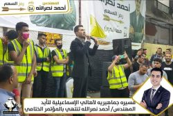 مؤتمر جماهيرى بحضور ١٠٠٠ مواطن لدعم نصرالله