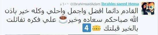 """إبراهيم سعيد يعلق """" القادم أفضل """""""