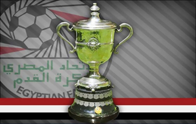 ننفرد بنشر جدول مباريات دور 32 لكأس مصر