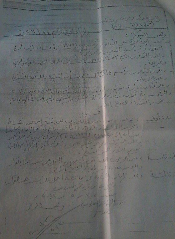 بالمستندات 6 قرى بالشرقية الموت يحاصرها ووزير سابق وراء إصابة أهاليها بالسرطانات